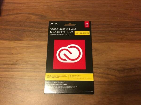 学割Adobeのために学生になりました♪